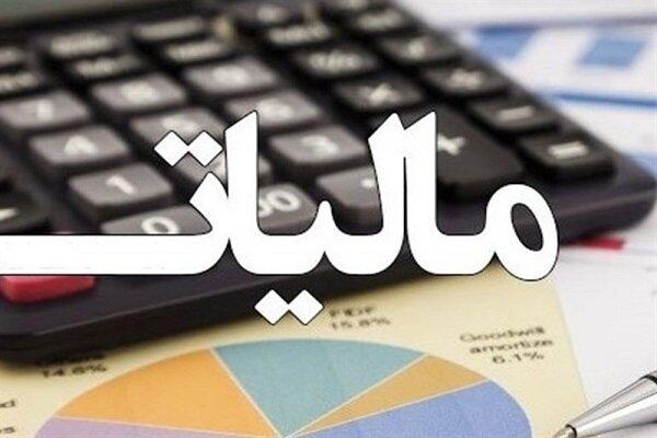 مهلت بخشودگی صددرصدی جرائم مالیاتی تا پایان مهر است