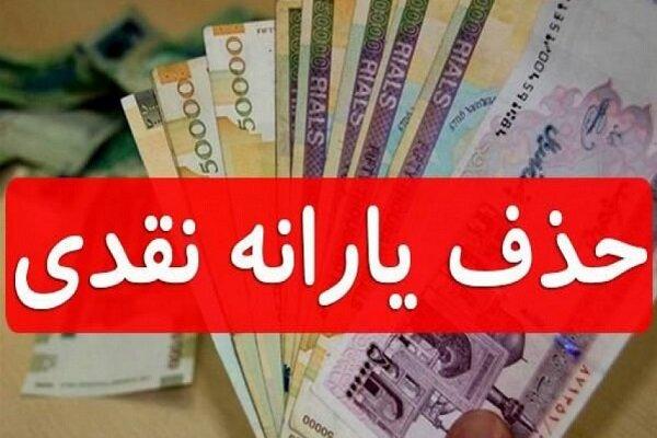 اعتراض بیجا به حذف یارانه نقدی منجر به جریمه میشود