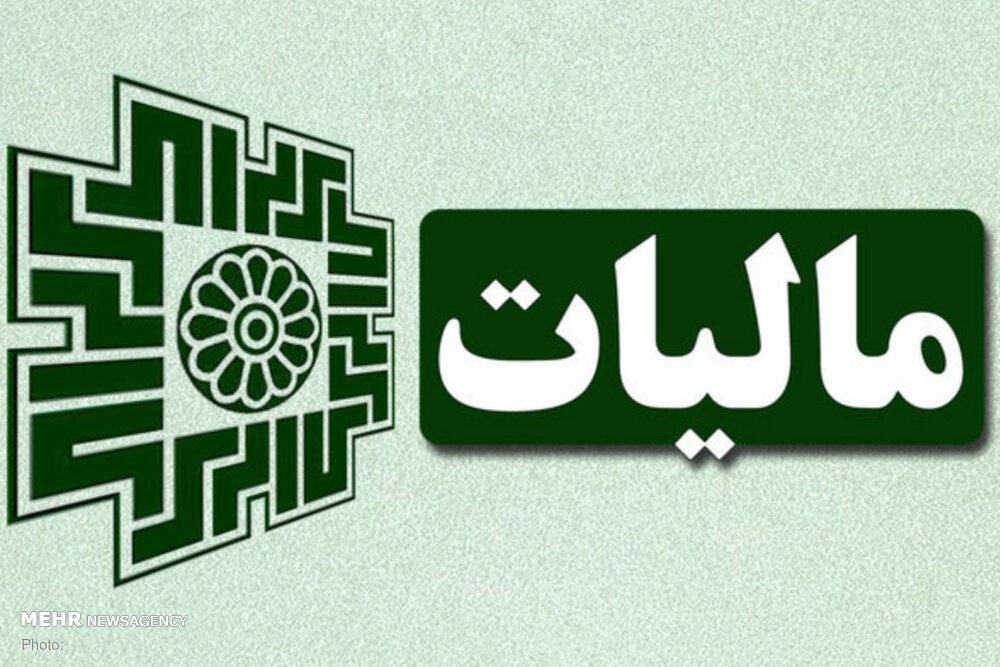 ۱۵ بهمن ماه آخرین مهلت ارائه اظهارنامه مالیات بر ارزش افزوده